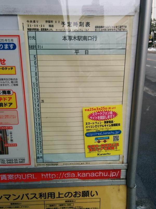 厚木のバス時刻表
